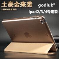 ipad4保护套apple4 pad2 ipad3 ip4 New ipad平板电脑外套A1395壳 --9.7寸老款