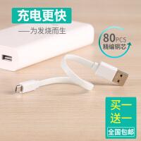 小米充电宝短线原装移动电源数据线华为oppo手机安卓通用短快充线