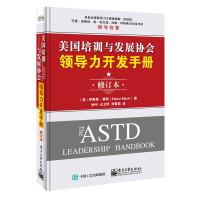 美国培训与发展协会领导力开发手册(修订本)(团购,请致电400-106-6666转6)