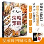 零失败烤箱菜谱(汉竹)