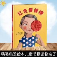 启发绘本 红色棒棒糖 儿童图画书适用于2-4-6-7岁儿童书籍读物幼儿亲子辅教 清新怡人的画面为故事增添了许多精彩绘本精