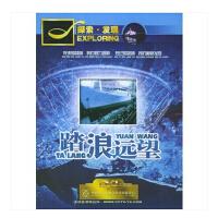 原装正版 探索发现 踏浪远望 1DVD 系列光盘