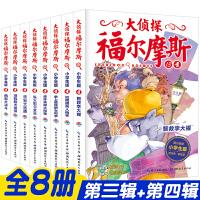 正版大侦探福尔摩斯探案全集第三辑4册+第四辑4册6-8-10岁-12岁小学生少儿课外书籍读物儿童文学