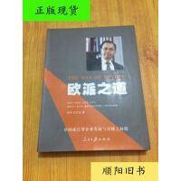 【二手旧书9成新】欧派之道【中国成长型企业发展与突破之标版】
