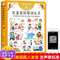 儿童英语单词大书 日常用语1200词 宝宝学英语 英文绘本幼儿英语中英双语启蒙训练有声读物 幼儿童小学生分级阅读英文绘