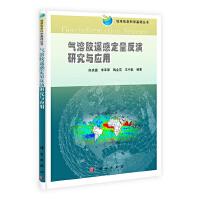 气溶胶遥感定量反演研究与应用