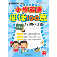 小学英语阅读100篇3+1强化训练(三年级)