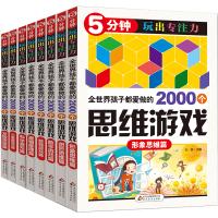 全世界孩子都爱做的2000个思维训练游戏8册 5-6-7-10-12岁儿童逻辑填字 5分钟玩出专注力小学生益智书籍数学