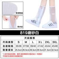 男女鞋套学生下雨天雨鞋高筒防水防雨鞋套防滑耐磨加厚底 白色 高筒款819磨纱白