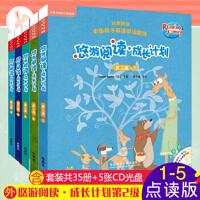【第二级1-5】英语分级阅读悠游阅读成长计划第二级1+2+3+4+5儿童英语课外阅读丽声悠悠英语阅读