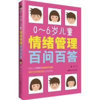 0~6岁儿童情绪管理百问百答 中国妇女