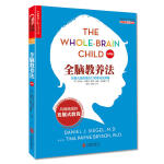 全脑教养法:拓展儿童思维的12项革命性策略(经典版) 父母的养育方式,决定了孩子的思维方式,《全脑教养法》已经风靡美国