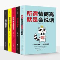 正版 全5册 所谓情商高就是会说话+回话的技术+跟任何人聊得来+别输在不会表达上+说话心理学 沟通训练技巧提高情商的书