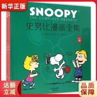 史努比系列:史努比漫画全集 1971~1972(全二册)(中英双语对照 ,超大开本精装典藏) [美] 查尔斯舒尔茨 天