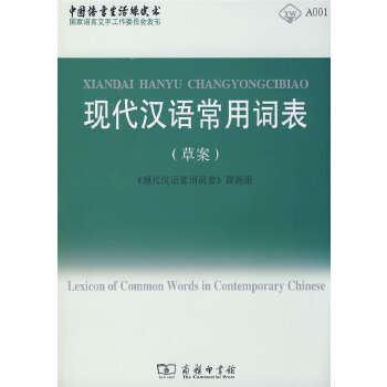 现代汉语常用词表(草案)