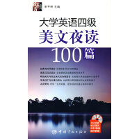 新东方名师 大学英语四级美文夜读100篇(赠MP3光盘)
