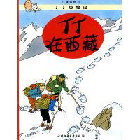 丁丁历险记・丁丁在西藏