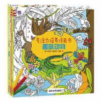 专注力培养涂色书(套装共4册)