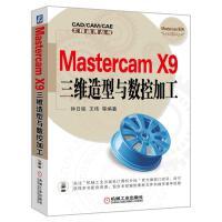 Mastercam X9三维造型与数控加工