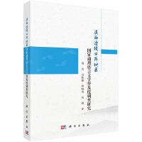 滇西边境口岸地区国家通用语言文字普及度调查研究