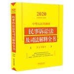 中华人民共和国民事诉讼法及司法解释全书(含文书范本) (2020年版)