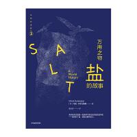 文明的进程系列之3 万用之物 盐的故事 马克.科尔兰斯基 著