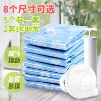 买2套送电泵超厚真空压缩袋棉被被子收纳袋5只装压缩袋