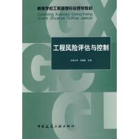 工程风险评估与控制 余建星 9787112106882 中国建筑工业出版社教材系列