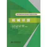 机械识图 闫磊 等 9787517020493 水利水电出版社