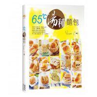 【预售】正版:《65°C汤种面包》食为天文创17