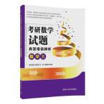 CBS-考研数学试题典型错误辨析:数学三 清华大学出版社 9787302475552