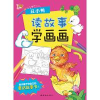 《读故事学画画》丑小鸭