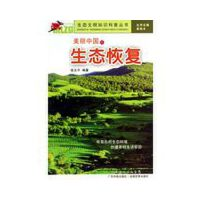 美丽中国之生态恢复