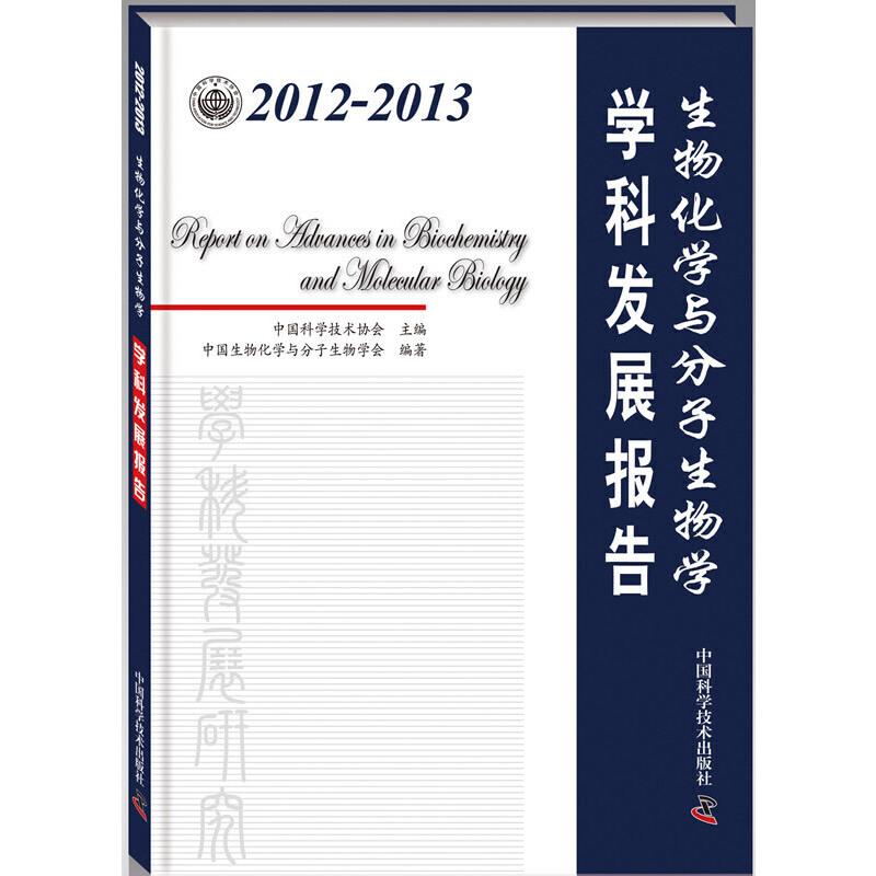 2012-2013生物化学与分子生物学学科发展报告