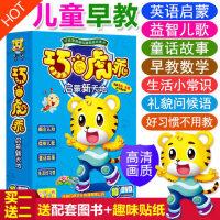 巧虎正版儿童早教全套儿歌英语动画DVD光盘碟片 宝宝故事益智动画片