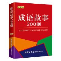 正版商务成语故事200则口袋本写字识字认字中小学生基础字典词典 商务印书馆国际有限公司