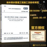 【官方正版】GB 50268-2008 给水排水管道工程施工及验收规范