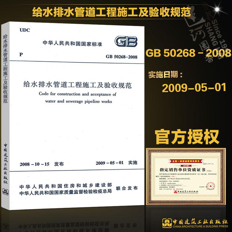 【官方正版】GB 50268-2008 给水排水管道工程施工及验收规范 出版社直接供货,正品保障。提供正规机打发票,如需开票,请留言  纳税公司和识别号