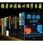全新12册超级心理学微表情逆思维墨菲定律九型人格读心术高效的人际交往微行为性格影响力超级自控力博弈心理学正版书籍畅销书
