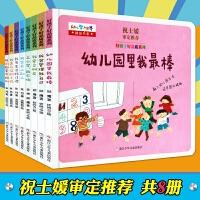 幼儿园里我棒全8册 幼儿园书籍教材小班全套早教 3-4-5-6岁我爱幼儿园绘本早教启蒙 学前习惯养成性格培养书籍 好孩