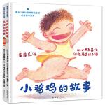 小鸡鸡的故事+乳房的故事(全2册,性教育套装2018版) 儿童早期自我保护性教育套装。充满温情的儿童性教育绘本就能满足