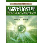 品牌价值管理(第二版)(高等院校品牌管理系列教材 李桂华 主编)