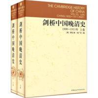 剑桥中国晚清史-(1800-1911年)(上下卷)( 货号:750040766430)