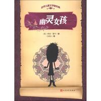 世界儿童文学新经典:幽灵女孩 [美] 唐娅・霍利,马爱农 9787020096299