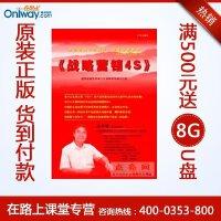 赵兴峰 战略营销4S 6DVD 文字教材 培训光盘视频讲座 原装正版 可货到付款
