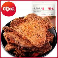 满300减210【百草味 牛肉片50g】手撕牛肉干五香辣零食特产小吃