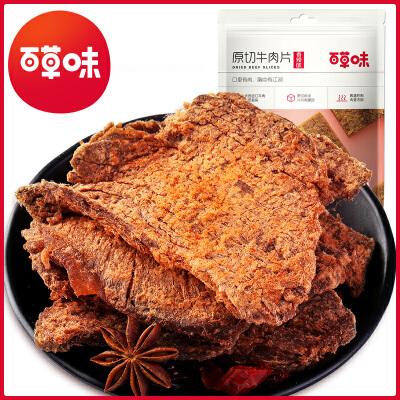 【满减】【百草味 牛肉片50g】手撕牛肉干五香辣零食特产小吃 满减专区,先领券再下单