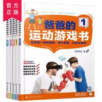 爸爸的运动游戏书套装5册0-2-3-4周岁儿童益智游戏早教启蒙书籍 培养逻辑专注力训练书宝宝开发全脑左脑右脑智力记忆力