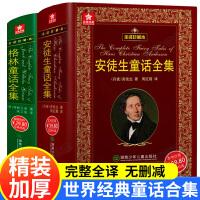 格林童话全集 安徒生童话故事书全套2册 9-12岁原版原著无删节成人 正版书珍藏版厚4-6年级必读 一二三四五年级至六