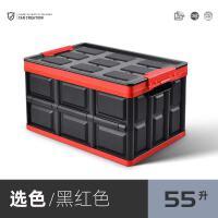 折叠收纳箱塑料车载整理箱大号汽车后备箱储物箱家用多功能置物箱